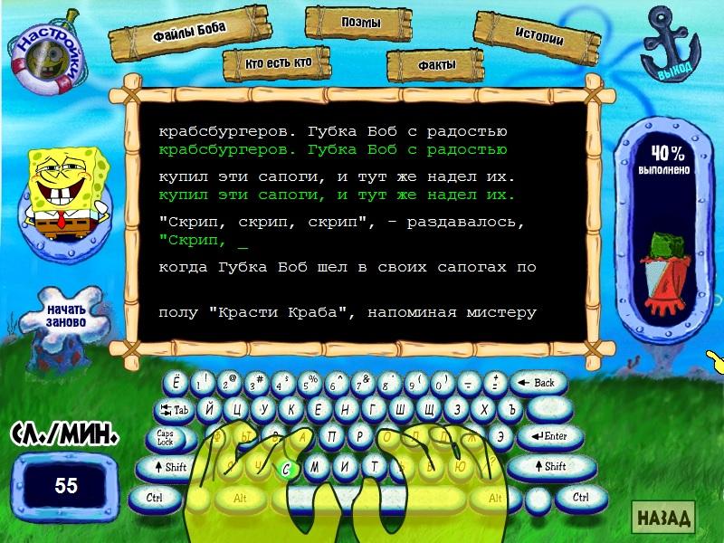 Клавиатурный тренажер Губка Боб учит печатать.
