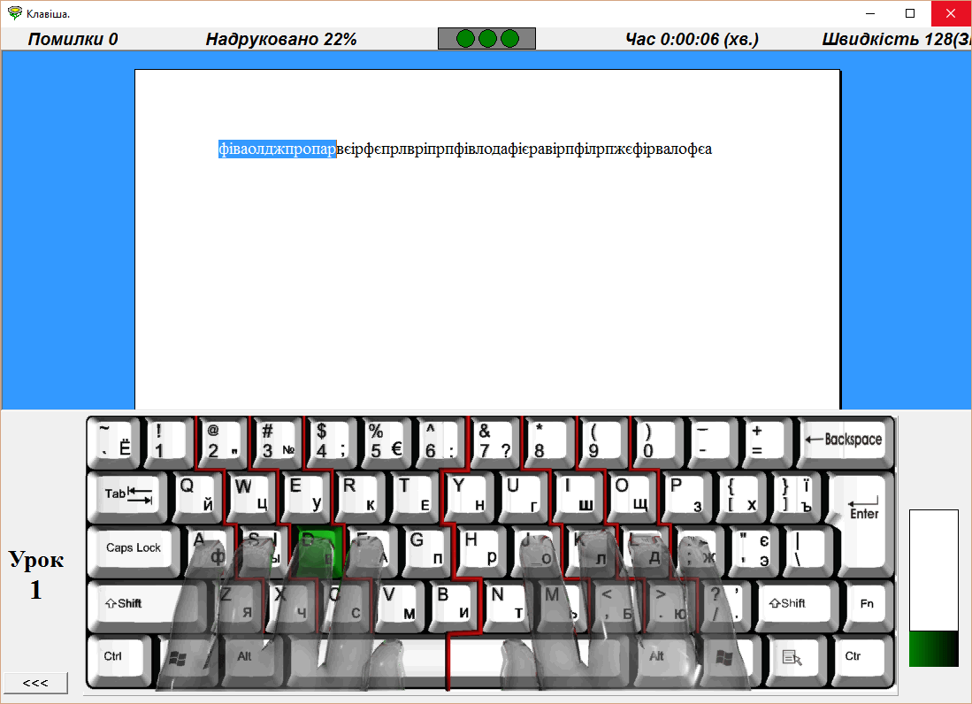 Скриншот клавиатурного тренажера Клавиша