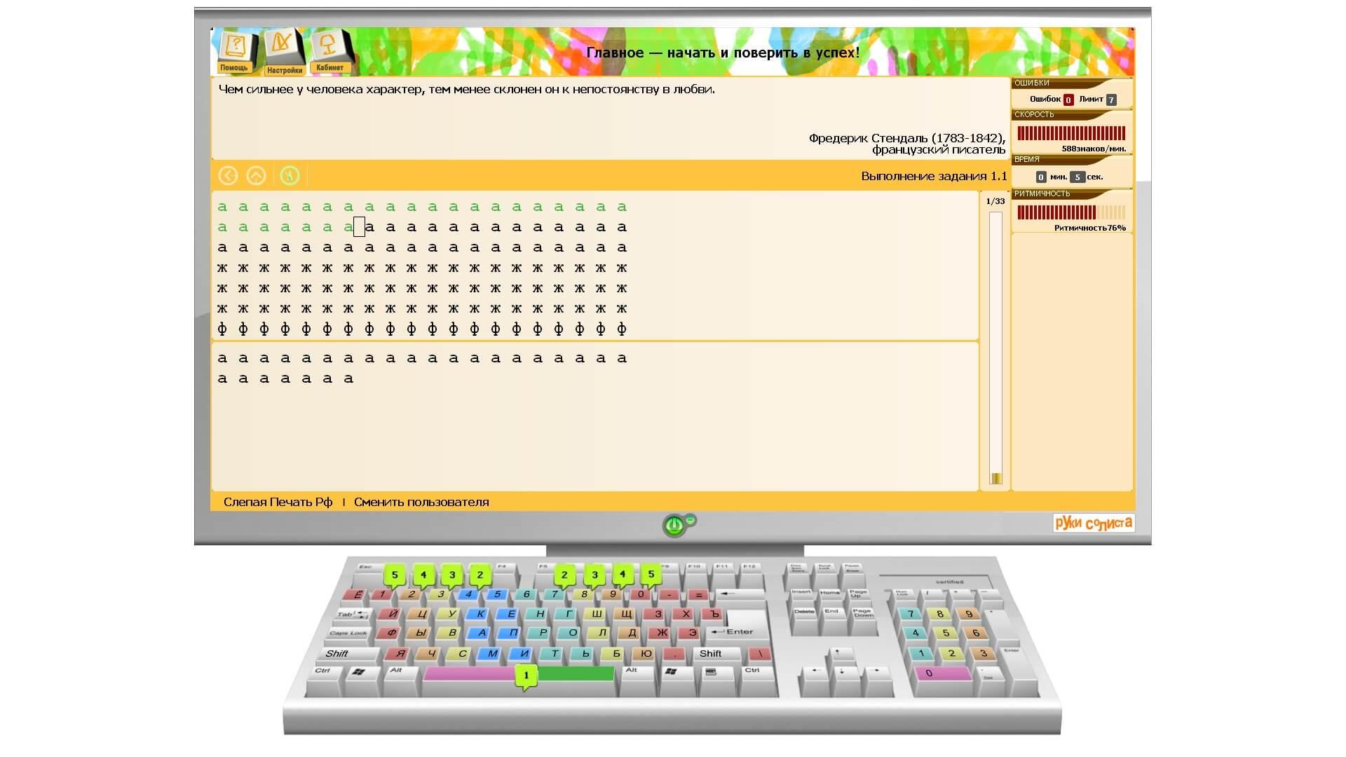 Скриншот клавиатурного тренажера Руки солиста