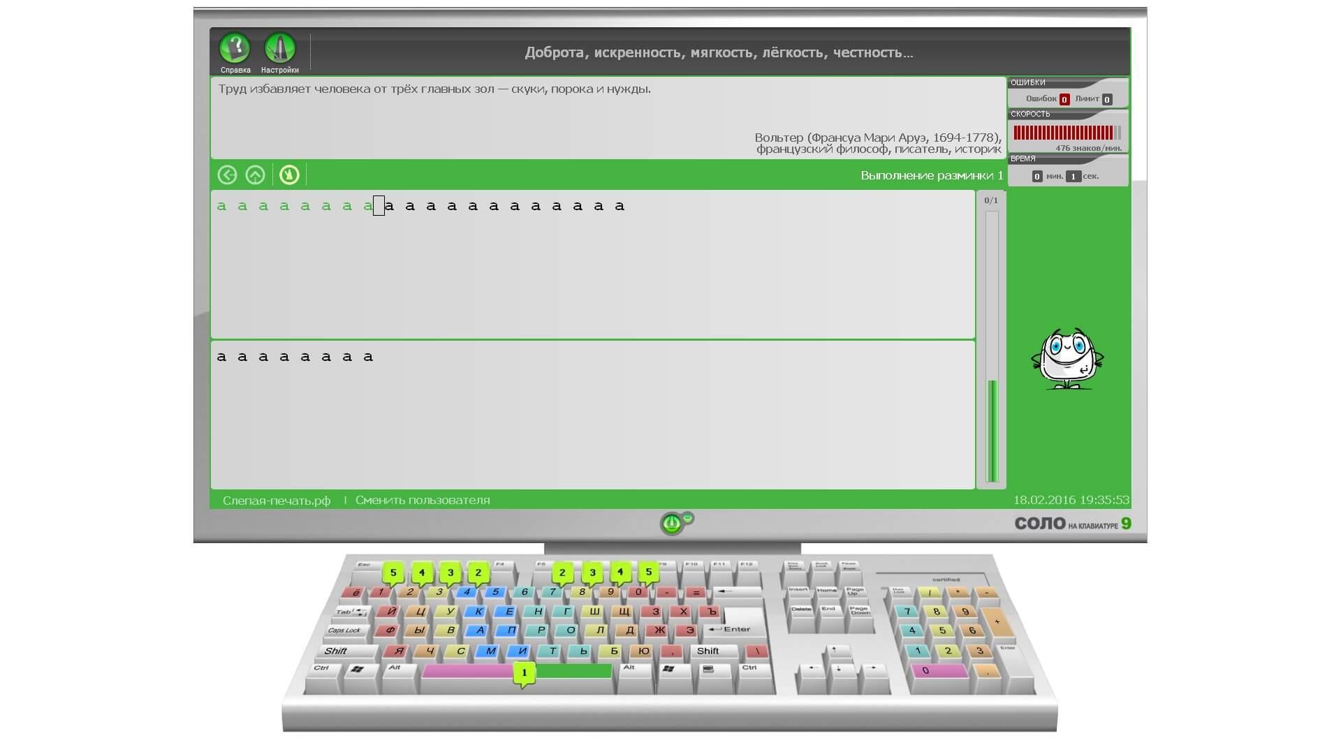 Скриншот клавиатурного тренажера Соло на клавиатуре 9