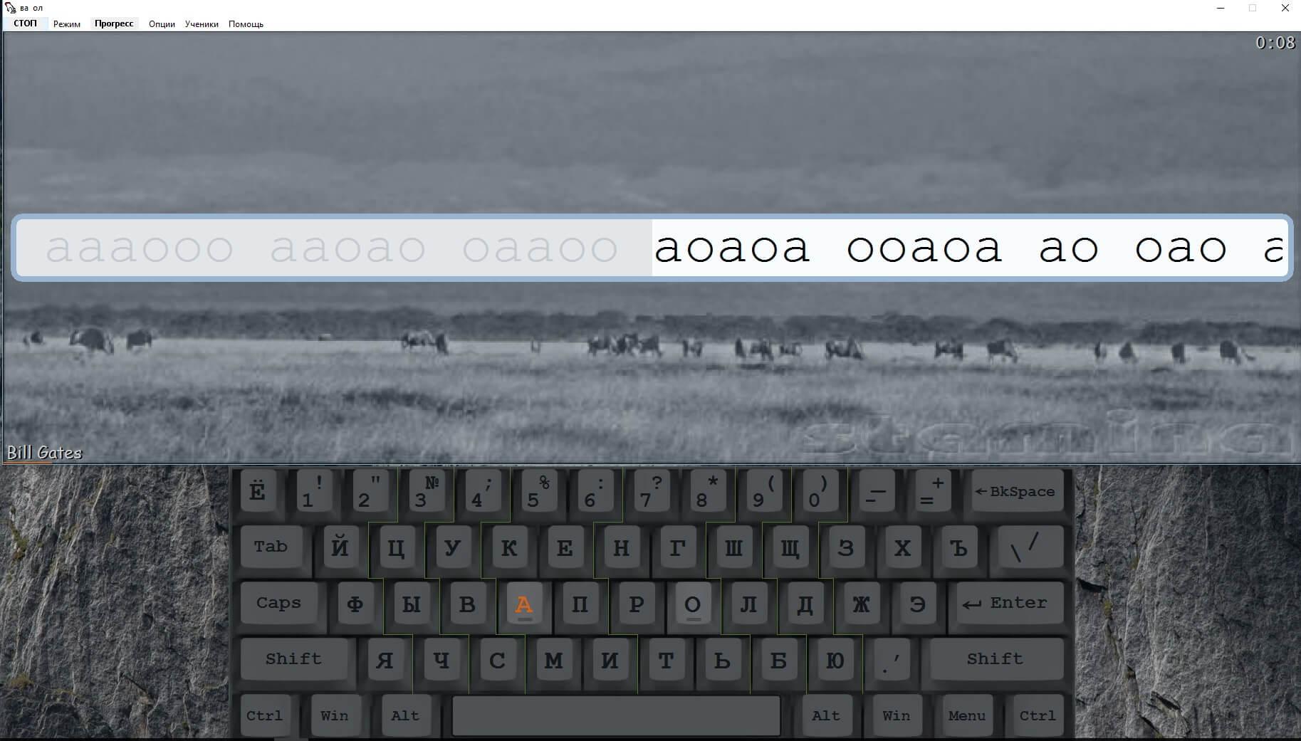 Скриншот клавиатурного тренажера Стамина