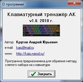 Тренажер клавиатуры АК 1.6