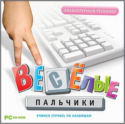 Клавиатурный тренажер Веселые пальчики.