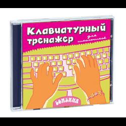Клавиатурный тренажер для детей Бомбина