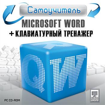 Самоучитель Microsoft Word + клавиатурный тренажер.