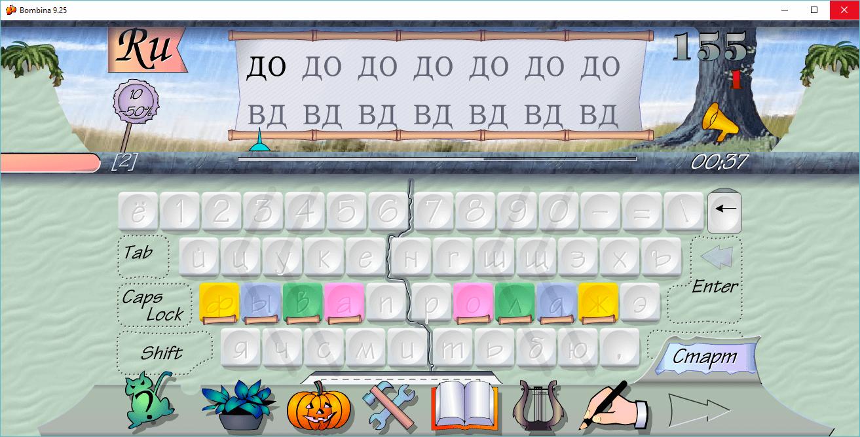 Скриншот клавиатурного тренажера Бомбина