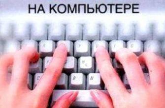 Десятипальцевый метод печати вслепую на компьютере