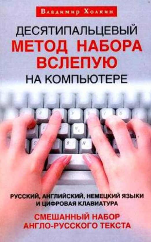 Обложка книги Холкина В.Ю.