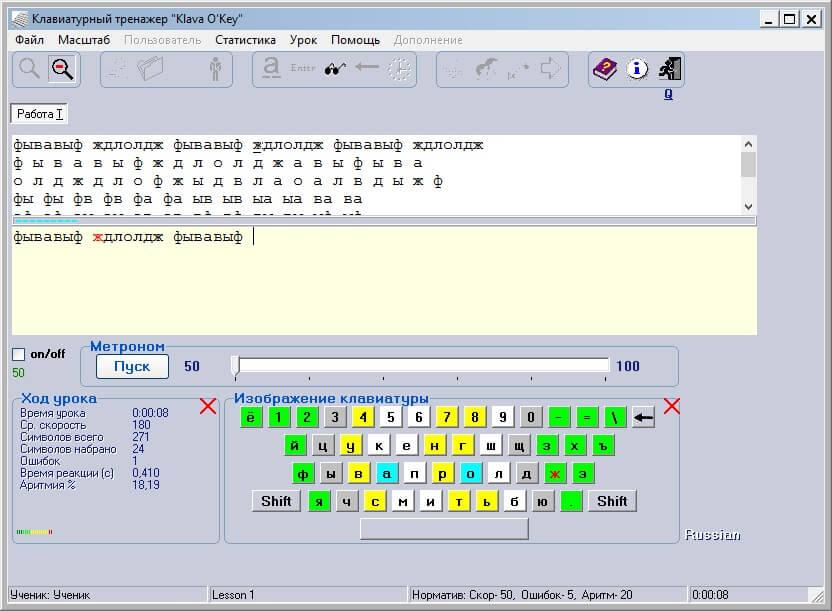 Тренажер клавиатуры Скриншот Klava O'Key