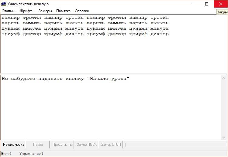 Скриншот тренажера клавиатуры Мильтон
