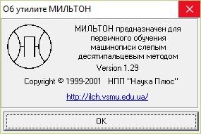 Клавиатурный тренажер Мильтон
