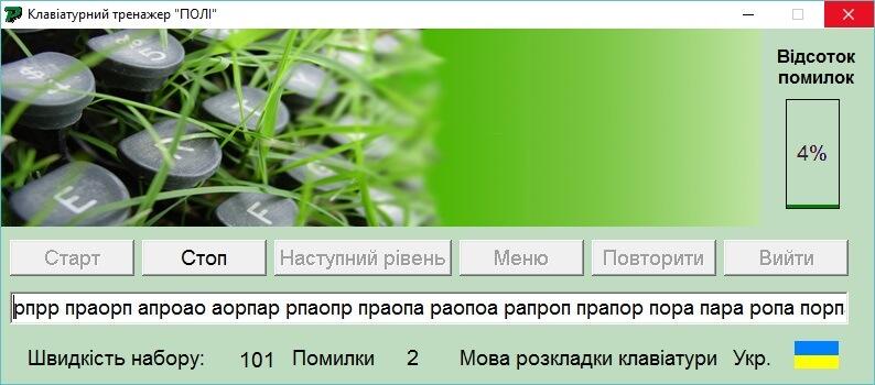 Скриншот тренажера клавиатуры POLI