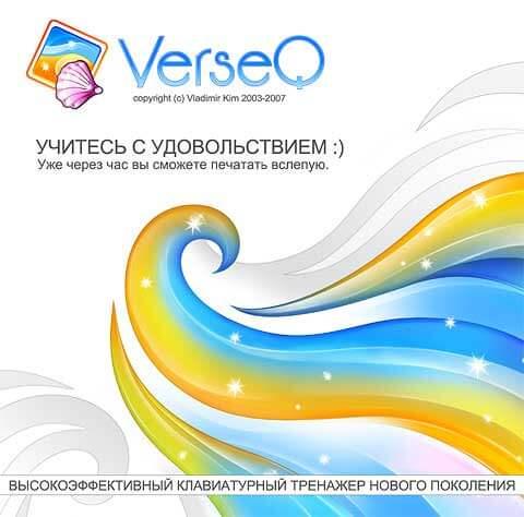 Логотип VerseQ - Учитесь с удовольствием