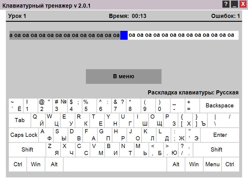 Обучение быстрому набору на клавиатурном тренажере