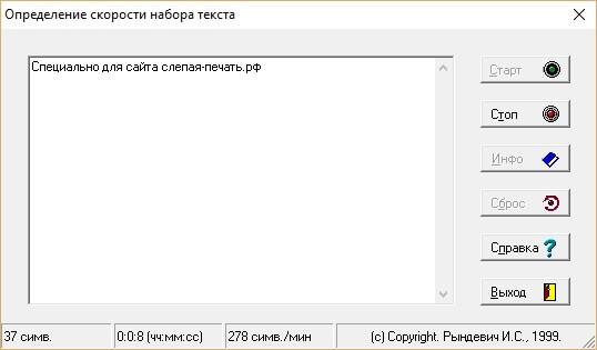 Turbo Text - измерение скорости набора на клавиатуре