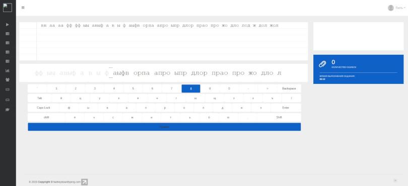 Онлайн тренажер Fast keyboard typing