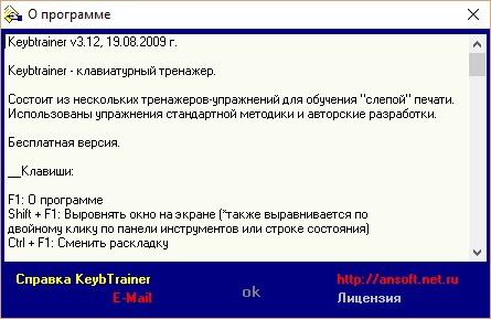 KeybTrainer 3.12 - о программе