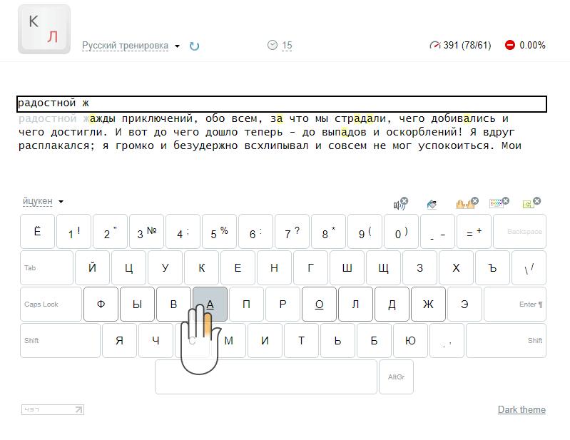 Онлайн тренажер Клаварог