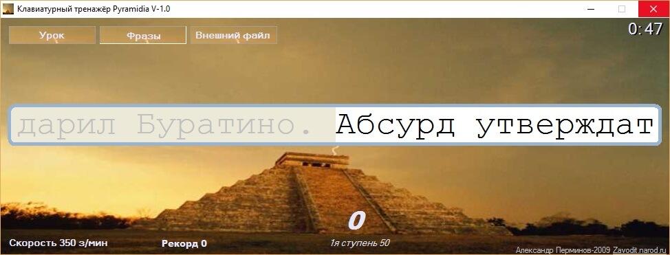 Клавиатурный тренажер Пирамида