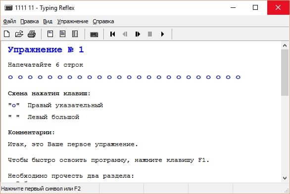 Скриншот Typing Reflex