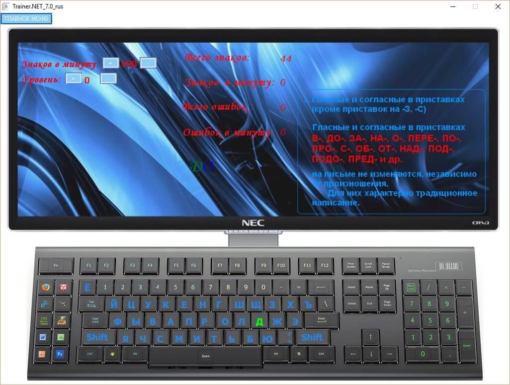 Скриншот TrainerNET