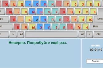Собери клавиатуру
