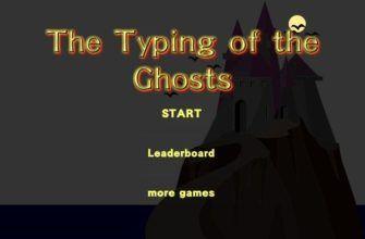 Главный экран флеш игры The Typing of the Ghosts