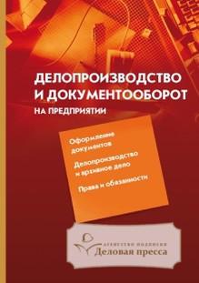 Журнал Делопроизводство и документооборот