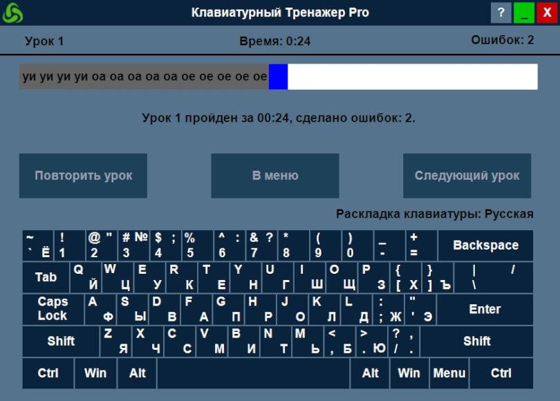 Клавиатурный Тренажер Pro - урок