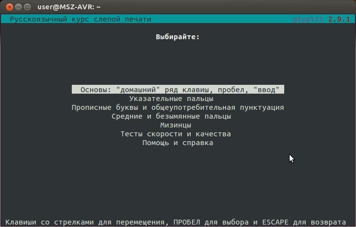 gtypist - тренажер клавиатуры в терминале